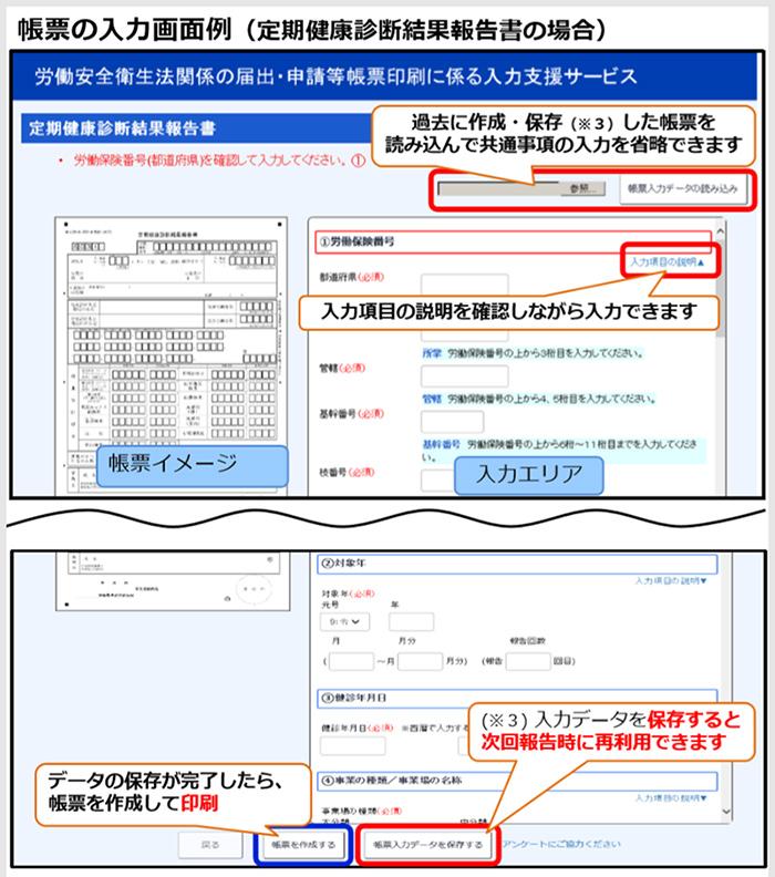 帳票の入力画面例