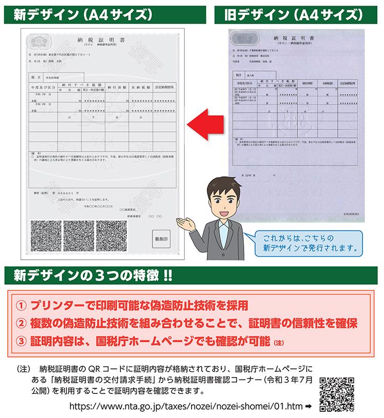 納税証明書のデザインが変わります